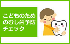 子供のためのむし歯予防チェック